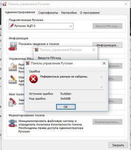 http://forum.rutoken.ru/uploads/transfer/0/8500/8917/thumb/p1a1t5snt41eusdce2lj16d6r252.jpg