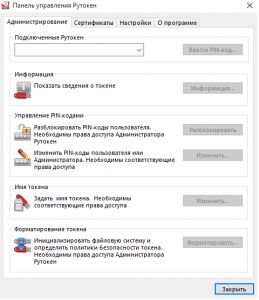 http://forum.rutoken.ru/uploads/transfer/0/8500/8969/thumb/p1a2k6qjv693p1odd15mc1kdtf901.PNG