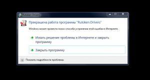 http://forum.rutoken.ru/uploads/transfer/0/9000/9063/thumb/p1a3t7h3ut12k31f0e3kdij1dda1.jpg