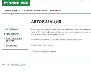 http://forum.rutoken.ru/uploads/transfer/0/9000/9138/thumb/p1a5gqqh691jbb1lrjffd198s1aog1.png