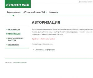 http://forum.rutoken.ru/uploads/transfer/0/9000/9138/thumb/p1a5gqqh69l5qsnspsn1r441l9m2.png
