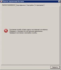 http://forum.rutoken.ru/uploads/transfer/0/9000/9423/thumb/p1ae47cf0f1jr674a8vdnjq1dcl1.png