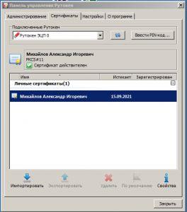http://forum.rutoken.ru/uploads/transfer/0/9500/9961/thumb/p1asoud4j1rj21i7k1ek7171v2pb1.png