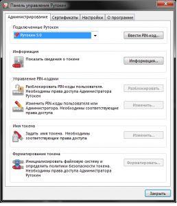 http://forum.rutoken.ru/uploads/transfer/0/9500/9985/thumb/p1attpkct67ruc2k1dm5lvd1bue1.png