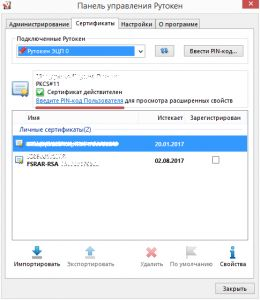 https://forum.rutoken.ru/uploads/transfer/10000/0/10211/thumb/p1b4e5gm9oncjhgc115gnhm1bt71.png