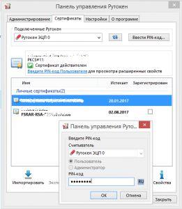 http://forum.rutoken.ru/uploads/transfer/10000/0/10211/thumb/p1b4e5h6a91ff64s60n1j7f14cl2.png
