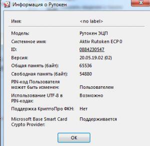 http://forum.rutoken.ru/uploads/transfer/10000/0/10249/thumb/p1b535jtuqbe312hpeit1ku21uq1.png