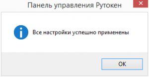 http://forum.rutoken.ru/uploads/transfer/10000/0/10285/thumb/p1b659gfn25i735rgdb13smm5t3.png