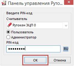 http://forum.rutoken.ru/uploads/transfer/10000/0/10285/thumb/p1b659ht8cdaq1f2cv5dibmt35.png