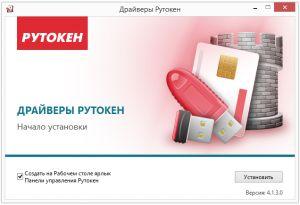 http://forum.rutoken.ru/uploads/transfer/10000/0/10286/thumb/p1b659o9o111g2dkt17lffqi1f622.png