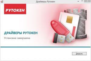 http://forum.rutoken.ru/uploads/transfer/10000/0/10286/thumb/p1b659ogr3sga1hqp1s5a1e8rr9p3.png