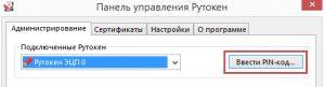 http://forum.rutoken.ru/uploads/transfer/10000/0/10286/thumb/p1b659qcno1i341ovn16den3e1etj4.png
