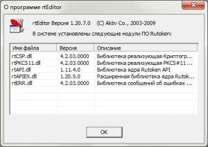 http://forum.rutoken.ru/uploads/transfer/10000/1000/11132/thumb/p1bo7covcseto1knu1fn511mbrle1.jpg