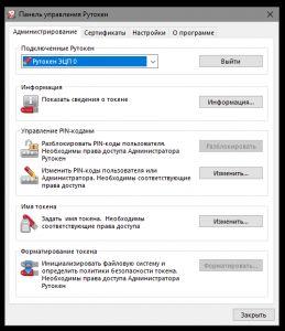 http://forum.rutoken.ru/uploads/transfer/10000/1000/11414/thumb/p1c1aiu9281d2so2o1jmh1mpvq2h2.PNG