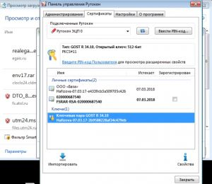 http://forum.rutoken.ru/uploads/transfer/10000/500/10541/thumb/p1baotjim91ff421f1d0g1a26goa2.jpg
