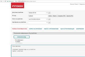 http://forum.rutoken.ru/uploads/transfer/10000/500/10571/thumb/p1bb3d1j3gfemcpkjoqaeg1k9n3.jpg