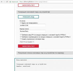 http://forum.rutoken.ru/uploads/transfer/10000/500/10571/thumb/p1bb3d1p12fqbfpo10401opgt8a4.jpg