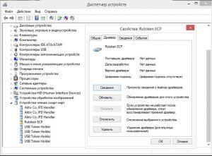 http://forum.rutoken.ru/uploads/transfer/10000/500/10649/thumb/p1bbveeb3a1f0gekckgt1bfbds32.jpg