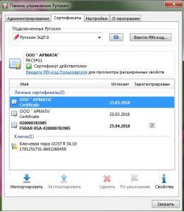 http://forum.rutoken.ru/uploads/transfer/10000/500/10787/thumb/p1behtqvtr5la1im0f9hr651f821.jpg