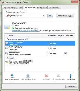 http://forum.rutoken.ru/uploads/transfer/10000/500/10794/thumb/p1bei5v0n55en1r101c11hiuk571.jpg