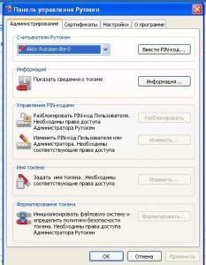 http://forum.rutoken.ru/uploads/transfer/users/1000/1/tmp/thumb/p19k4sca042r21qoaur1im31ea61.JPG