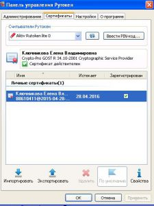 http://forum.rutoken.ru/uploads/transfer/users/1000/1/tmp/thumb/p19k4sdgabfiacm51fu9r2k1vq82.JPG