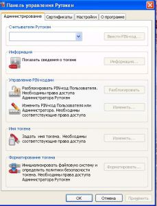 http://forum.rutoken.ru/uploads/transfer/users/1000/1/tmp/thumb/p19k4sg6kn11in1gqrfjtfbltrn4.JPG