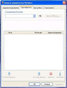 http://forum.rutoken.ru/uploads/transfer/users/1000/1/tmp/thumb/p19k4sgbfv1s0a991tt7mk0rcf5.JPG