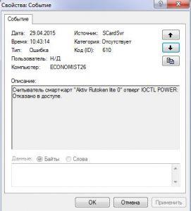 http://forum.rutoken.ru/uploads/transfer/users/1000/1/tmp/thumb/p19k4slphfhsgkib1sf919flm08.JPG